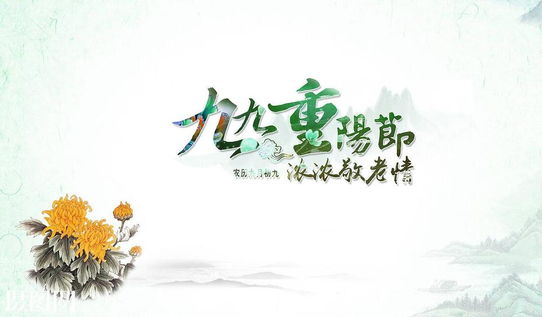 Do You Know the Custom of The Double Ninth Festival?